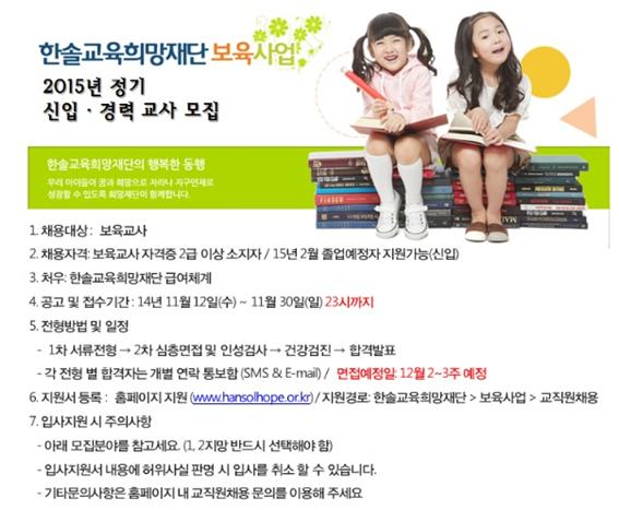 2015한솔교육희망재단1.png