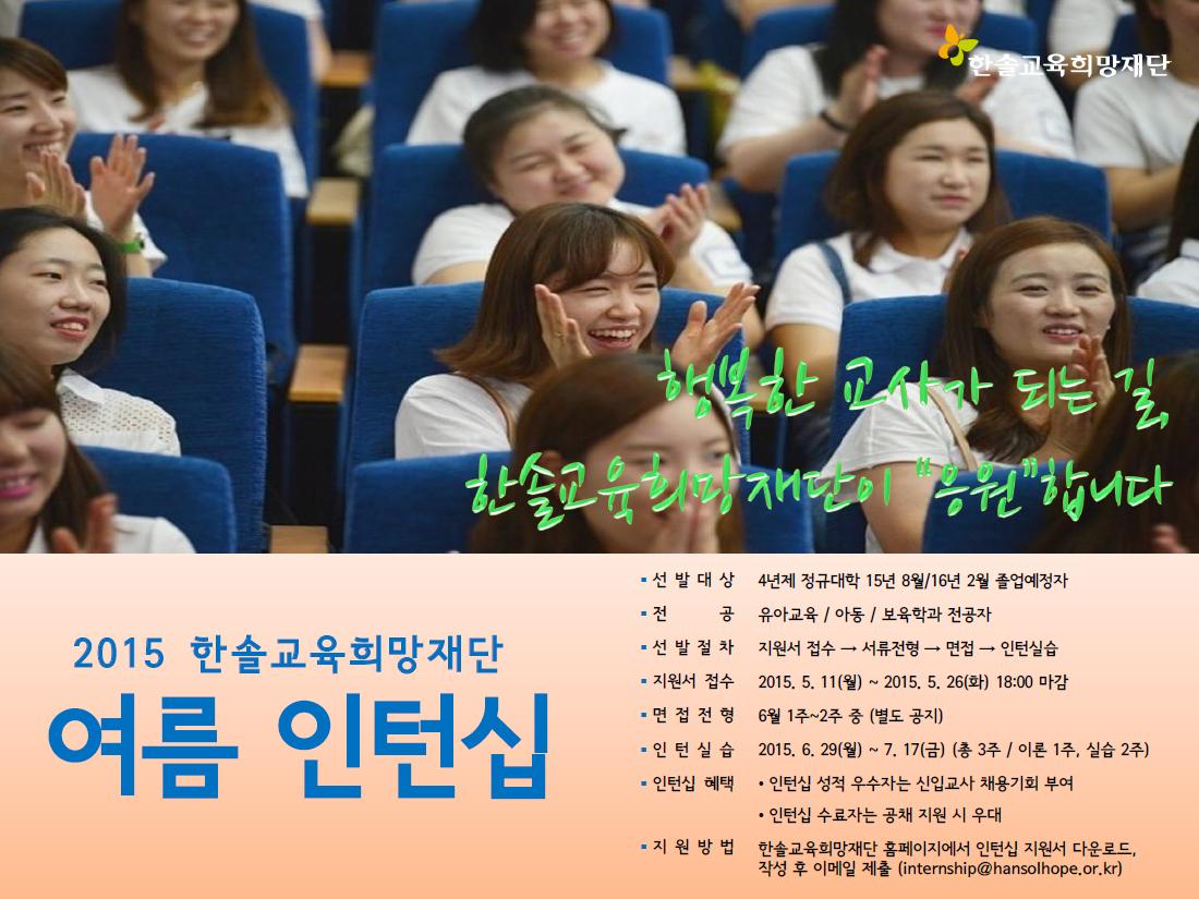 2015한솔교육희망재단 여름 인턴십.png
