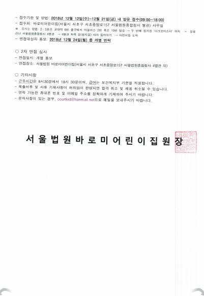 2019바로미교사채용2.JPG