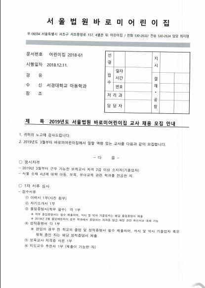 2019바로미교사채용.JPG